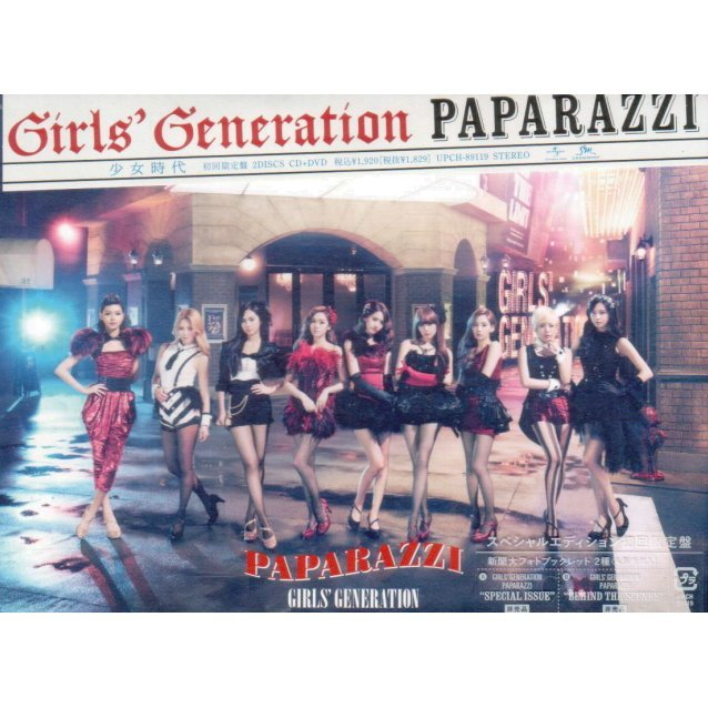 Paparazzi [CD+DVD Limited Edition Jacket A]