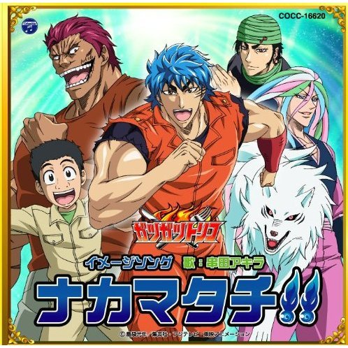 Nakamatachi (Toriko Image Song)