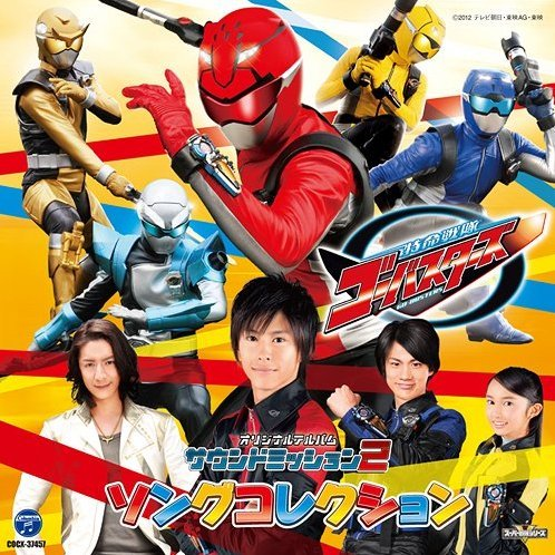 Tokumei Sentai Go-busters Song Collection Sound Mission 2