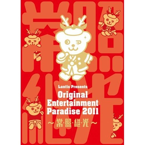 Original Entertainment Paradise - Orepara 2011 - Jo Sho Kei Ko - Live DVD
