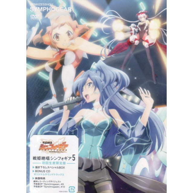 Senki Zessho Symphogear 5 [DVD+CD Limited Edition]
