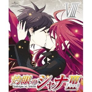 Shakugan No Shana III - Final - Vol.8 [Limited Edition]