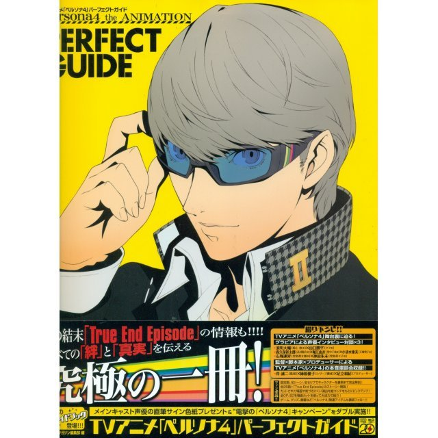 TV Anime Persona 4 Perfect Guide