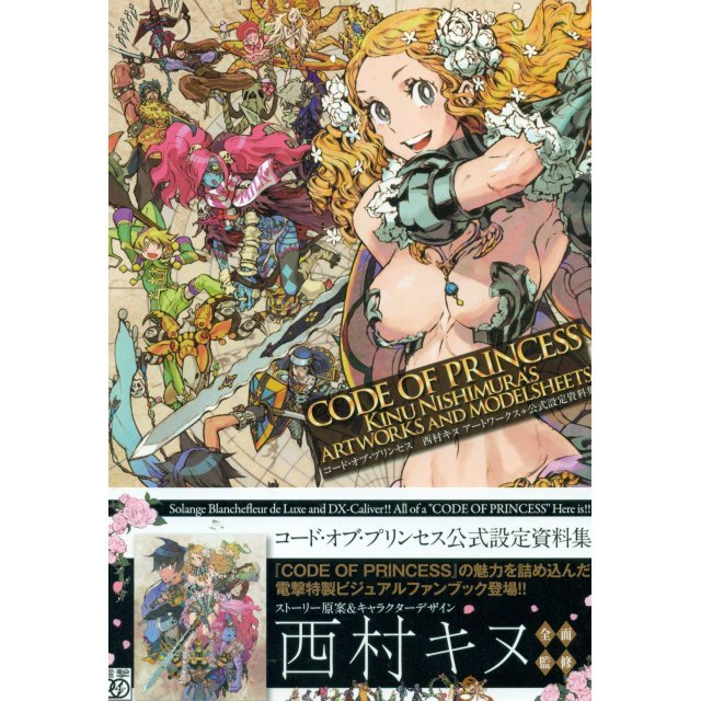 Code Of Princess Artworks + Official Setting Sourcebook