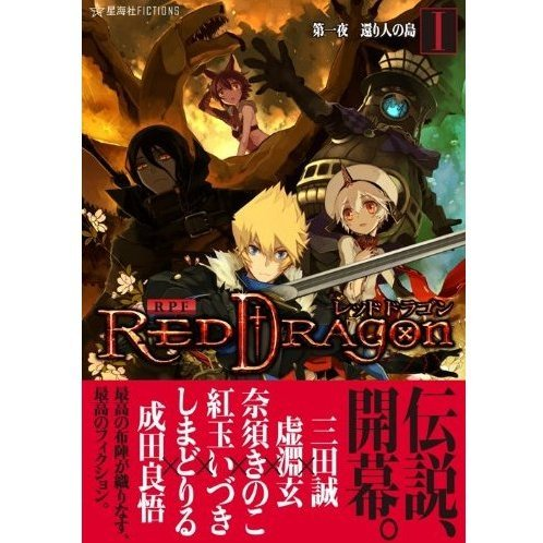 RPF Red Dragon - Return to the Isle on Man