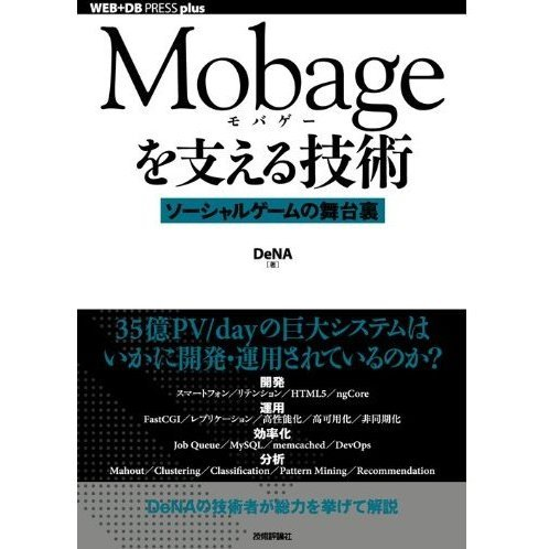 Mobage - Behind The Scenes Of Technology And Social Gaming (WEB+DB PRESS Plus)