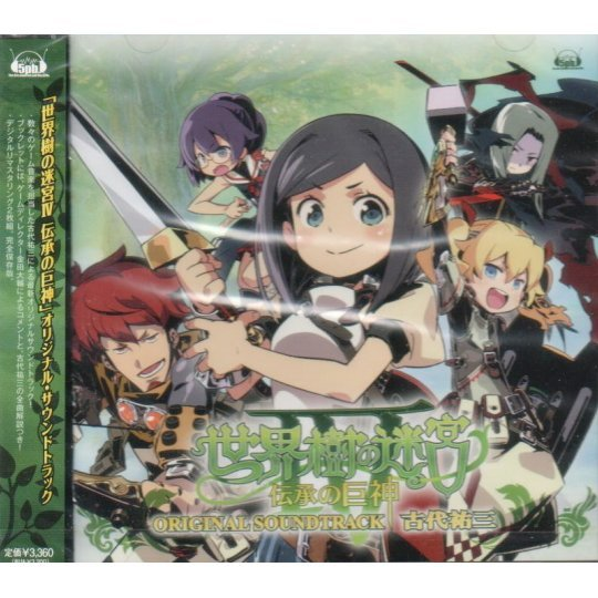 Etrian Odyssey IV: Legend Of The Giant God Original Soundtrack