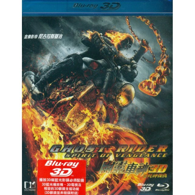 Ghost Rider: Spirit of Vengeance [2D+3D]