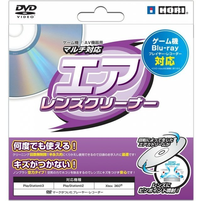 Hori Air Lens Cleaner (DVD & Blu-ray)
