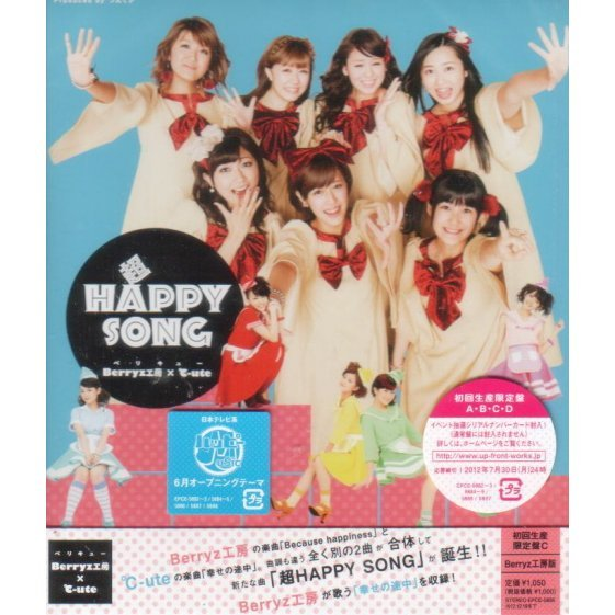 Cho Happy Song [Limited Edition Type C]