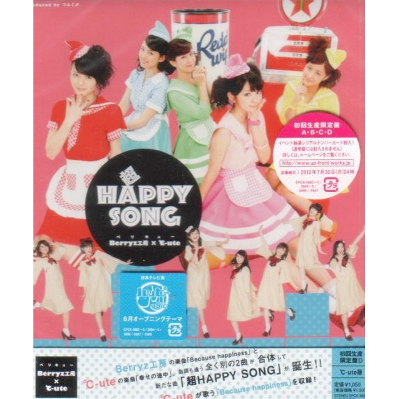 Cho Happy Song [Limited Edition Type D]