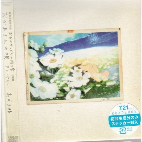 Okaasan No Uta (The Wolf Children Ame And Yuki - Okami Kodomo No Ame To Yuki Theme Song)