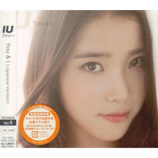 You & I [CD+DVD Limited Edition Type B]