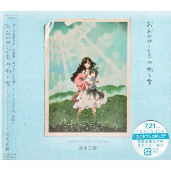 The Wolf Children Ame And Yuki - Okami Kodomo No Ame To Yuki Movie Original Soundtrack