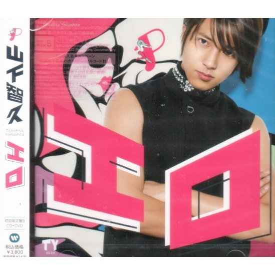 Ero [CD+DVD Limited Edition Type B]
