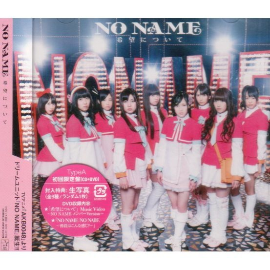 Kibo Ni Tsuite [CD+DVD Limited Edition Type A]
