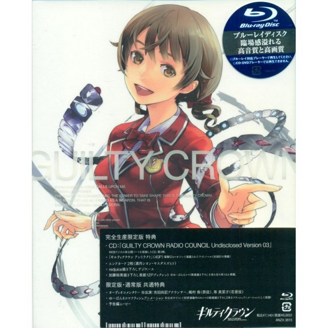 Guilty Crown 8 [Blu-ray+CD Limited Edition]