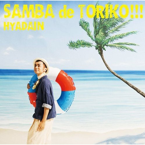 Samba De Toriko [CD+DVD Limited Edition]