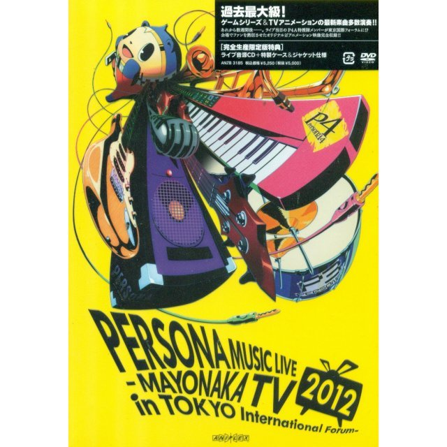 Persona Music Live 2012 - Mayonaka TV In Tokyo International Forum [DVD+CD Limited Edition]