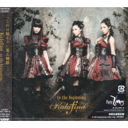 To The Beginning [CD+DVD Limited Edition Type A]