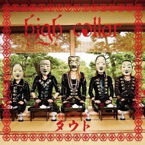 High Collar Washoku Ban [CD+DVD Limited Edition]