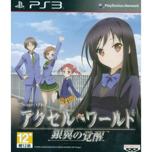 Accel World Stage 01: Ginyoku no Kakusei