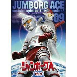 Jumborg Ace Vol.9