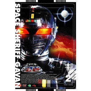 Space Sheriff Gavan Vol.2
