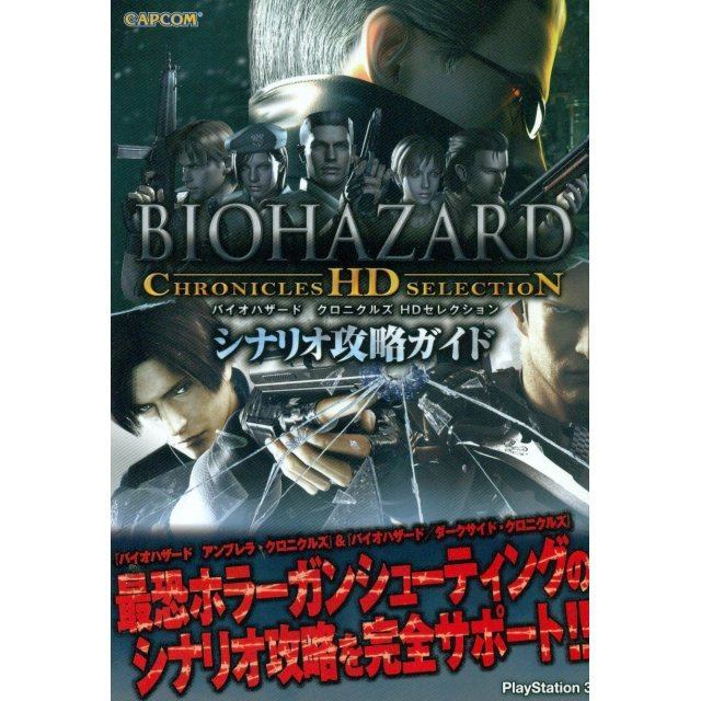 BIOHAZARD CHRONICLES HD SELECTION (Resident Evil: Chronicles HD Selection)