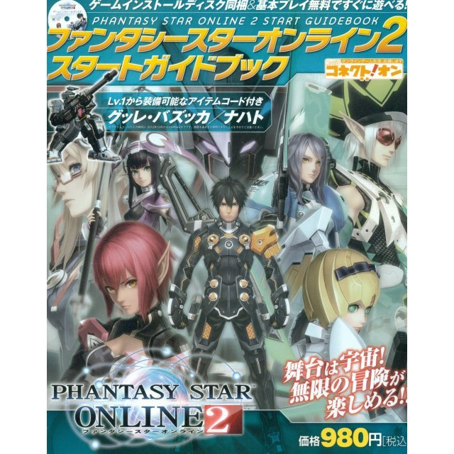Phantasy Star Online 2 Start Guide Book