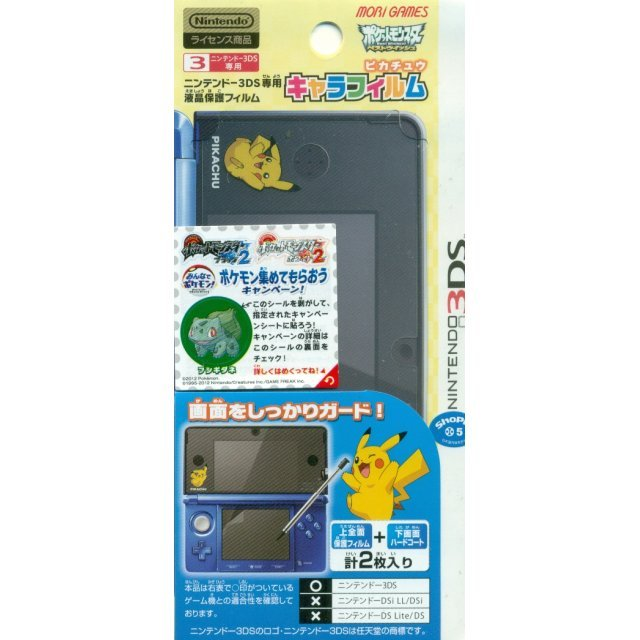 Protection Film for Nintendo 3DS [Pikachu Clear Version]
