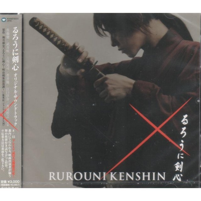 Ruroni Kenshin Original Soundtrack