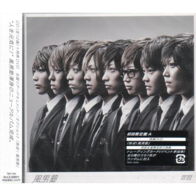 Otoko [CD+DVD Limited Edition Type A]
