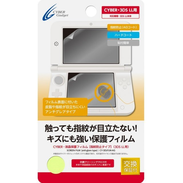 Screen Protection Filter for 3DS LL (Anti-Fingerprint Type)
