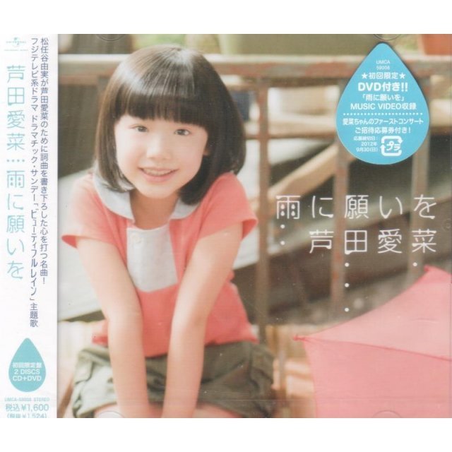 Ame Ni Negai Wo [CD+DVD Limited Edition]