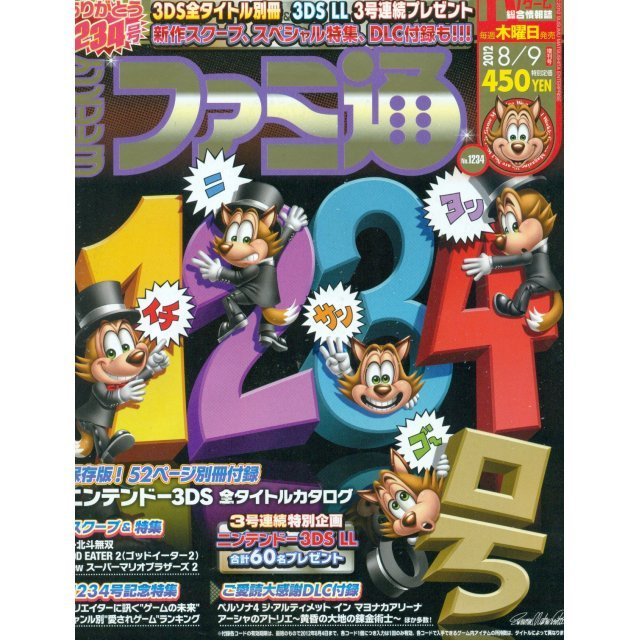 Weekly Famitsu No. 1234 (2012 08/09) [includes 3DS catalog and DLC for P4U, PS+, Atelier Ayesha, etc.]