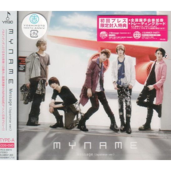 Message [CD+DVD Type A]