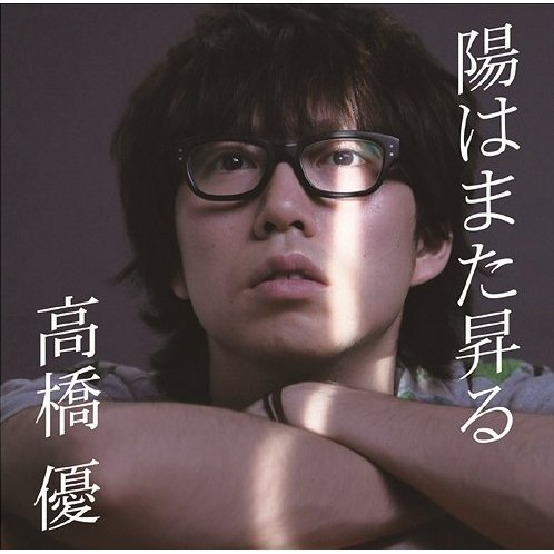 Hi Wa Mata Noboru [CD+DVD Limited Edition]