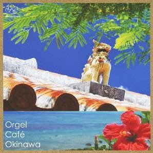 Orgel Cafe Okinawa