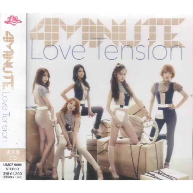 Love Tension [Jacket C]