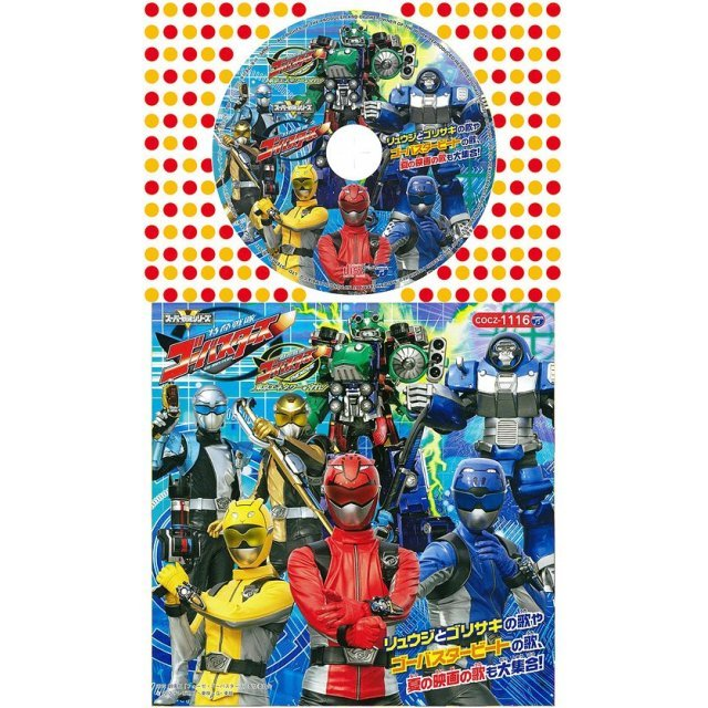 Koro-chan Pack Tokumei Sentai Go-Busters 3 [12cm CD + Picture Book]