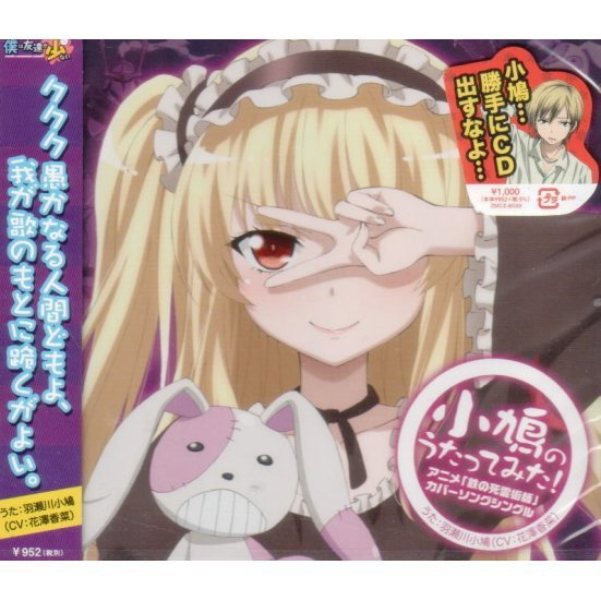 Boku Wa Tomodachi Ga Sukunai Hasegawa Kobato Character Song CD - Kurogane No Necromancer Cover Song Single