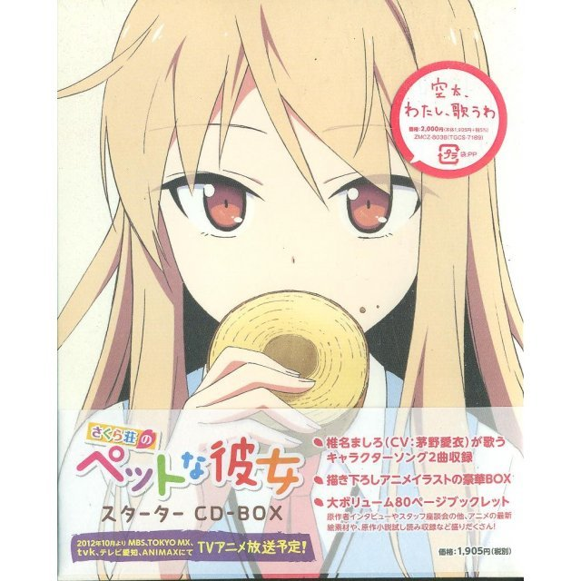 Sakuraso No Pet Na Kanojo Starter CD Box