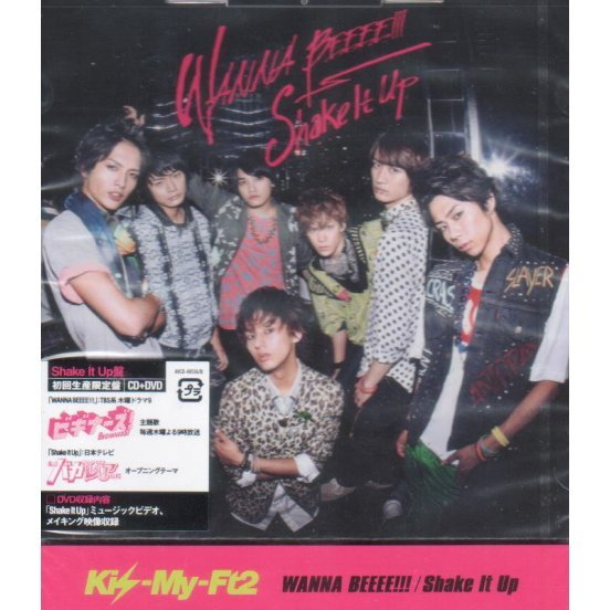 Wanna Beeee / Shake It Up - Shake It Up Ban [CD+DVD Limited Edition Jacket B]