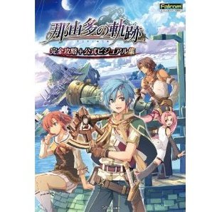 Nayuta No Kiseki Perfect Capture Guide + Visual Collection
