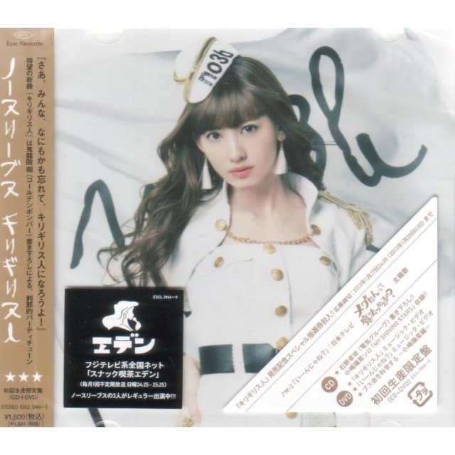 Kirigirisu Jin [CD+DVD Limited Edition Type A]