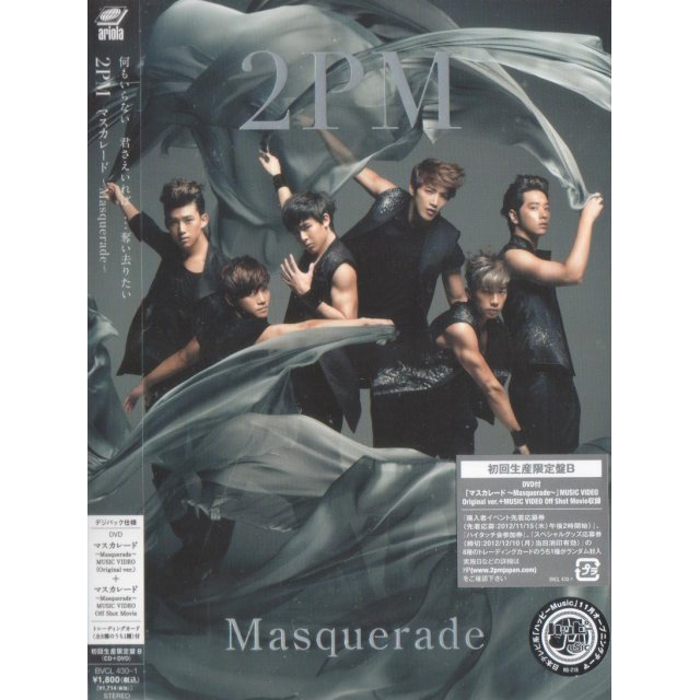 Masquerade [Limited Edition Type B]