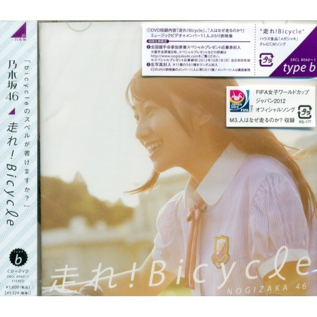 Hashire Bicycle [CD+DVD Type B]