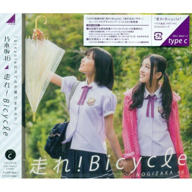 Hashire Bicycle [CD+DVD Type C]