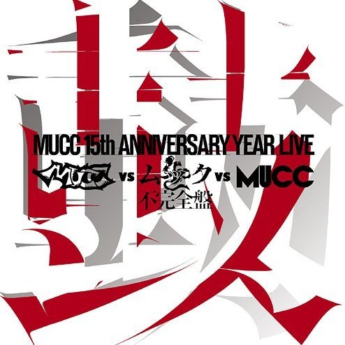 Mucc 15th Anniversary Year Live Mucc vs Mucc vs Mucc Fukanzen Ban Kodo [DVD+CD Limited Edition]